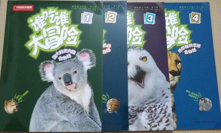 动物界之食物链的冒险之旅——读《谁吃谁大冒险》