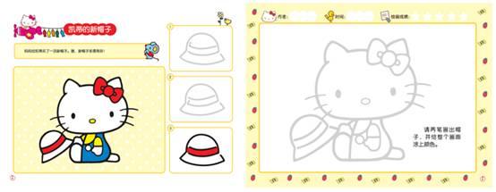 【试读】《一学就会的凯蒂猫简笔画》(全4册)(1010-1019)