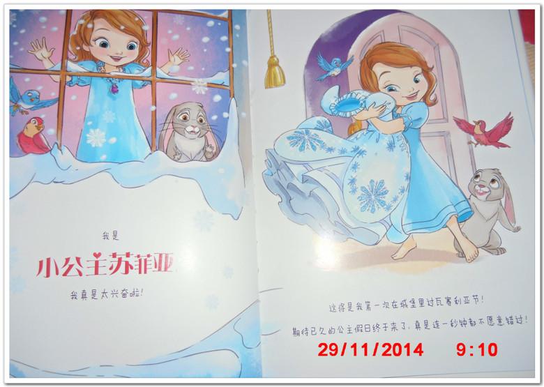 """为此宝宝虽然看到是""""小公主""""的书"""