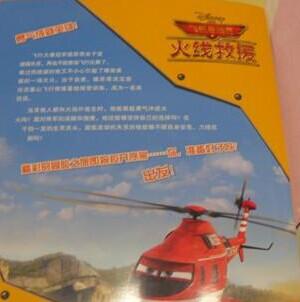 《飞机总动员》一本深深触动孩子幼小心灵的书