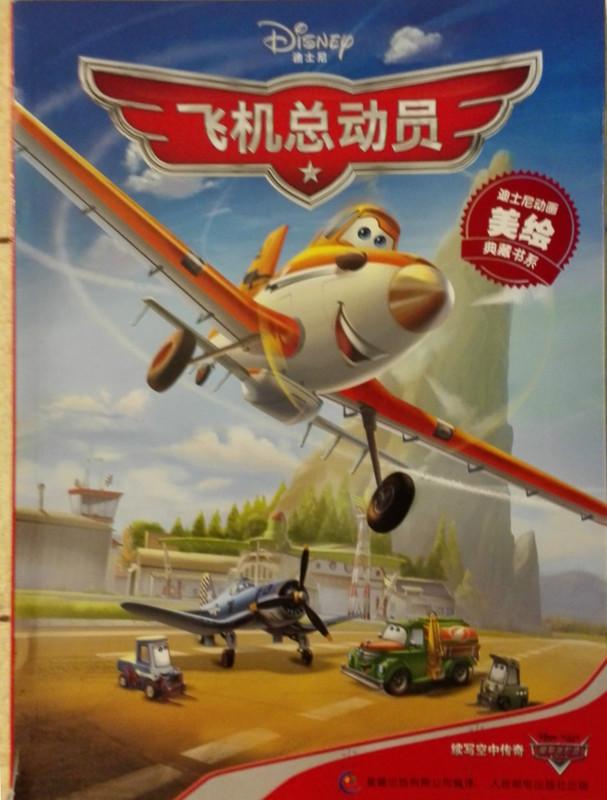 《飞机总动员》