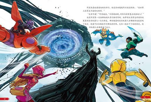 【试读】《迪士尼动画美绘典藏书系 超能陆战队》(0227-0308)