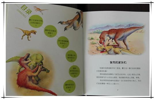 自然传奇 食肉恐龙 恐龙就在我们身边