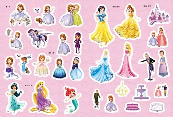 【第913期试读】《女孩最爱的小公主苏菲亚贴纸全收藏
