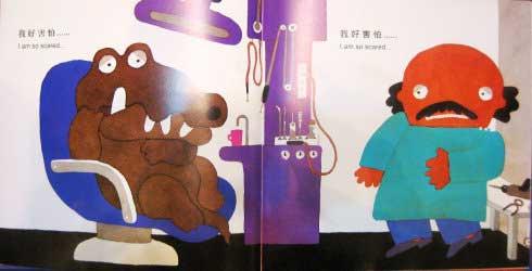 《鳄鱼怕怕牙医怕怕》用幽默的方式让宝宝爱护牙齿!