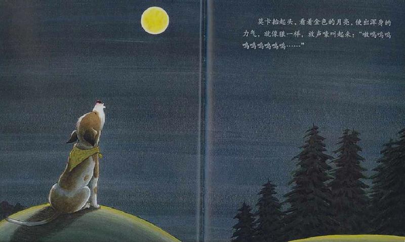 《像狼一样嚎叫》讲的是:莫卡是一只好狗,但它不甘心只做一只中规中矩的好狗。莫卡是一个宠物,但它不甘心只做一个百依百顺的宠物。它腻味了平淡、安稳的日子,想尝试一种截然不同的生活像狼一样嚎叫,像狼一样捕食猎物,像狼一样自由自在、无拘无束、随心所欲。于是,它勇敢地出走了然而,新生活并不像莫卡憧憬得那么美好。