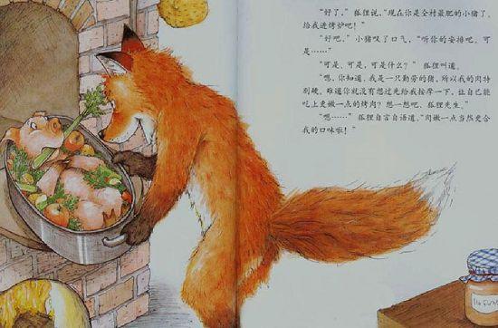 《我的幸运一天》为什么狐狸会给小猪洗澡
