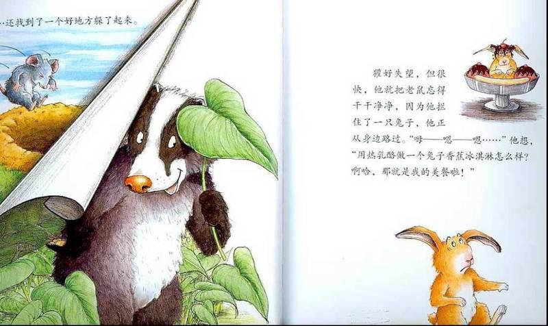 小獾3d图纸