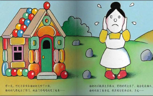 如果一本书能够教会你如何是缓解和他人紧张的关系,你愿不愿意读一读呢? 如果一本书能够让吵架的一对儿去恢复甜蜜,那么愿不愿意去看一看呢?《巧克力爷爷和糖奶奶》值得一读!  从前有个糖果屋,屋里住着相爱的巧克力爷爷和糖奶奶,看看他们的房子多漂亮呀!  巧克力爷爷很喜欢糖奶奶,糖奶奶呢也非常喜欢巧克力爷爷~ ~ ~他们每天都有说不完的话,可见他们有多甜蜜了吧!