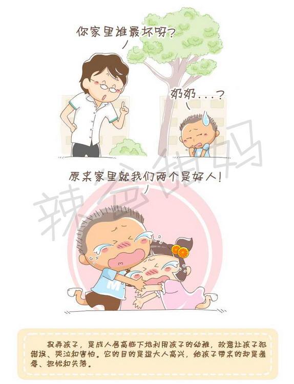 [原创]辣爸甜妈系列漫画之父母学堂(8月19日2楼更新啦