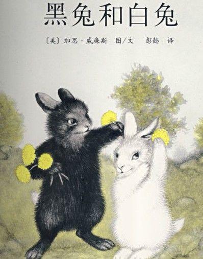 黑兔和白兔 爱就勇敢说出来