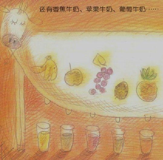 《爱吃水果的牛》让孩子爱上吃水果吧!图片