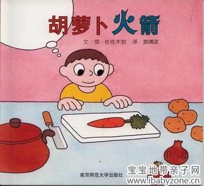 一个可爱的小男孩瞪着一双大眼睛可劲盯着菜板上的胡萝卜,他在想什么