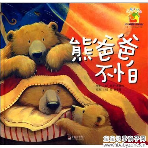 《熊爸爸不怕》