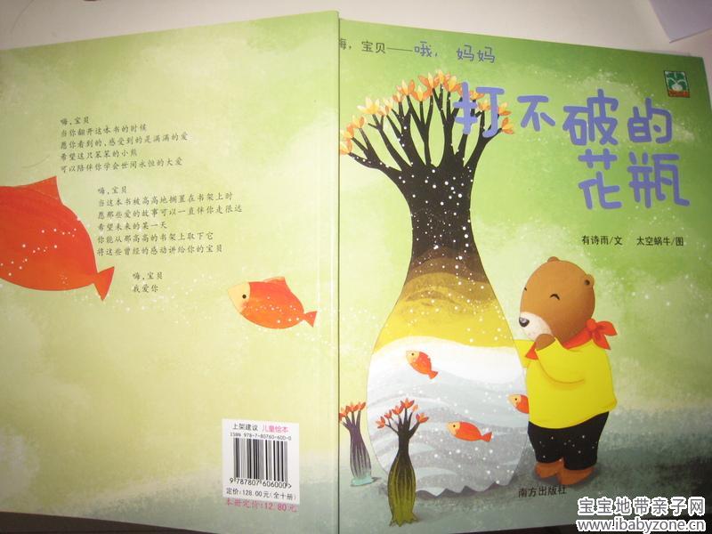 的温暖儿童绘本