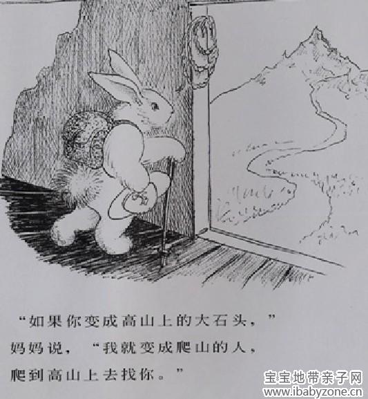 逃家小兔 如果你跑了,我一定会追上你