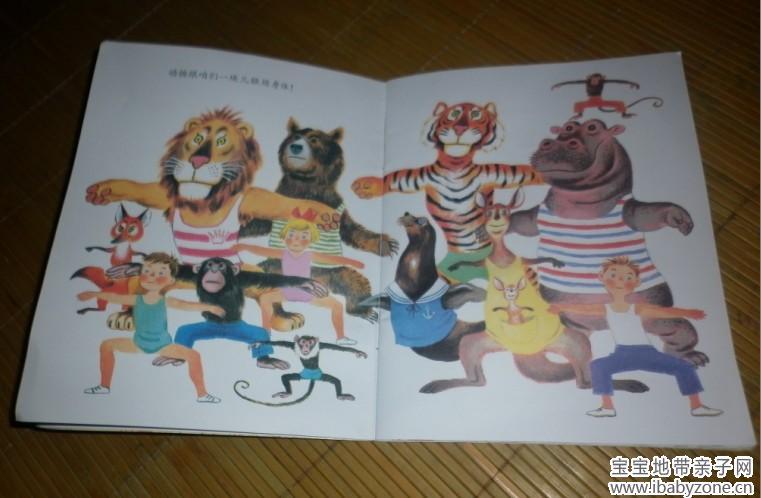 《动物运动会》丫头喜欢的绘本