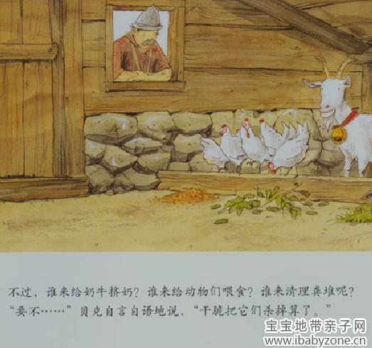 《农夫去旅行》你见过农夫带着自己的动物去旅行吗?
