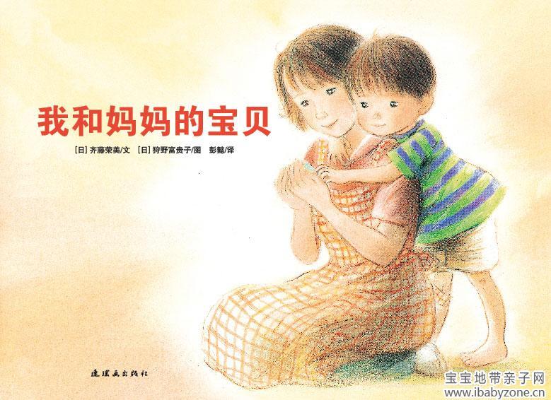 妈妈是我的第一个女人_《我和妈妈的宝贝》妈妈最宝贝的,是你