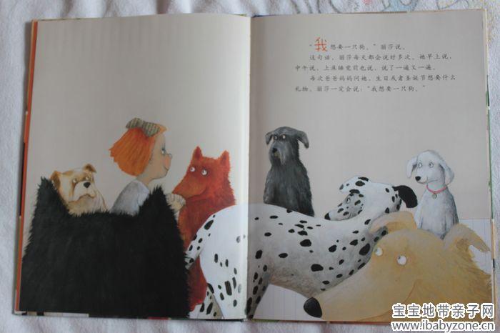 丽莎想要一只狗 - 蜀葵 - 中四··宝贝秀