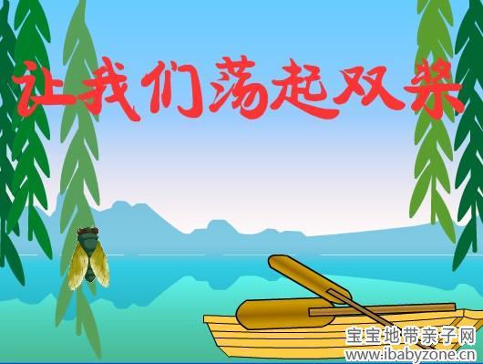 让我们荡起双桨歌曲 让我们荡起双桨封面 让我们荡起双桨 歌谱 让我们