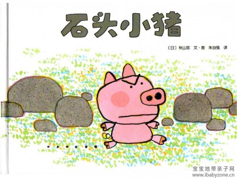 个性似乎有些倔强,奋不顾身的向前奔跑着,这就是小猪带给我们的第一印图片