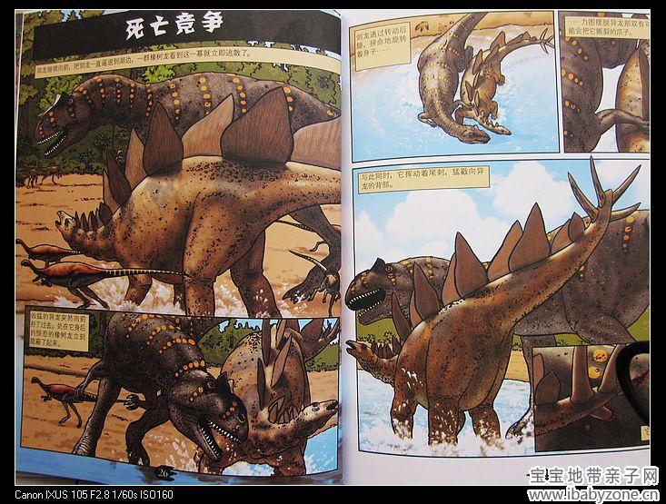剑龙恐龙图片大全 剑龙恐龙吃什么 恐龙的名字和图片