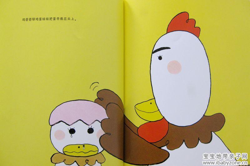 鸡蛋哥哥系列,是我和孩子都深爱的一套绘本。作者秋山匡(日),海南出版公司出版。全套书共7本,前5本是关于鸡蛋哥哥的,后两本是关于鸡蛋妹妹的。可能因为我家宝贝是女儿的缘故,关于鸡蛋妹妹的两本让我格外有感触。今天跟大家分享《抱抱 鸡蛋妹妹》。 故事要从上一本《鸡蛋妹妹》说起。一个一直被爸爸宠着的任性蛋宝宝,迟迟不肯打破蛋壳,因为她依恋有爸爸喂、被爸爸抱的生活。爸爸对鸡蛋妹妹爱也深深影响了和带动了鸡蛋妹妹,最后鸡蛋妹妹爱爸爸,为了给爸爸揉腿,终于勇敢地打破了自己的蛋壳,脱离了爸爸的庇护,努力成长起来,从蛋宝