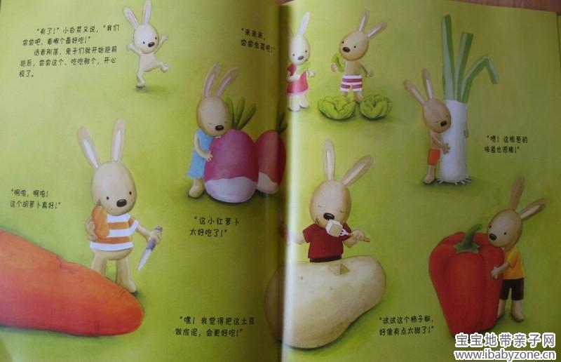 """菜根話(5)——那些""""蘿卜""""們"""
