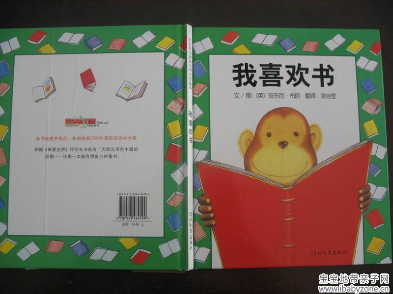 最简单的书——《我喜欢书》
