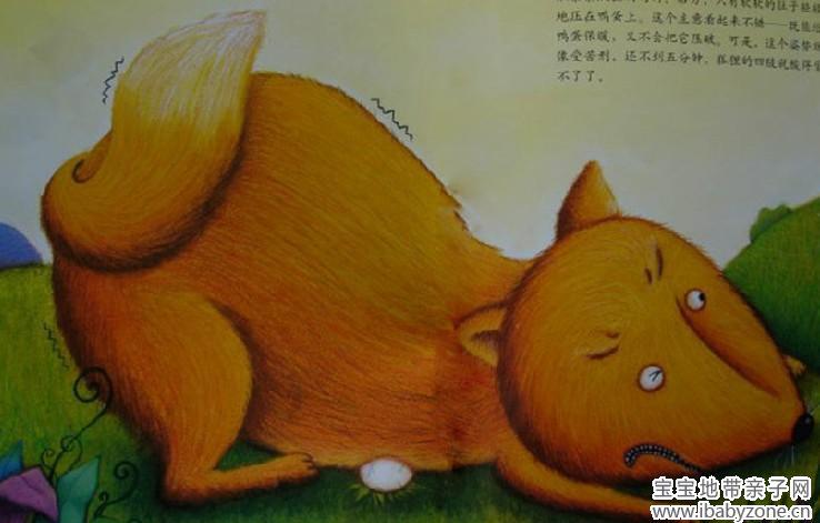 《狐狸爸爸鸭儿子》狐狸是怎样孵出小鸭子的?