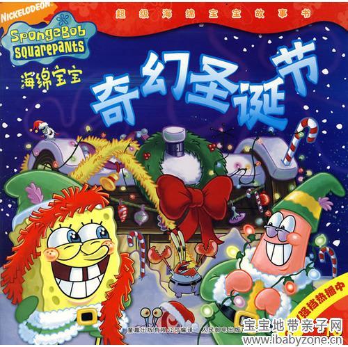 海绵宝宝故事 奇幻圣诞节