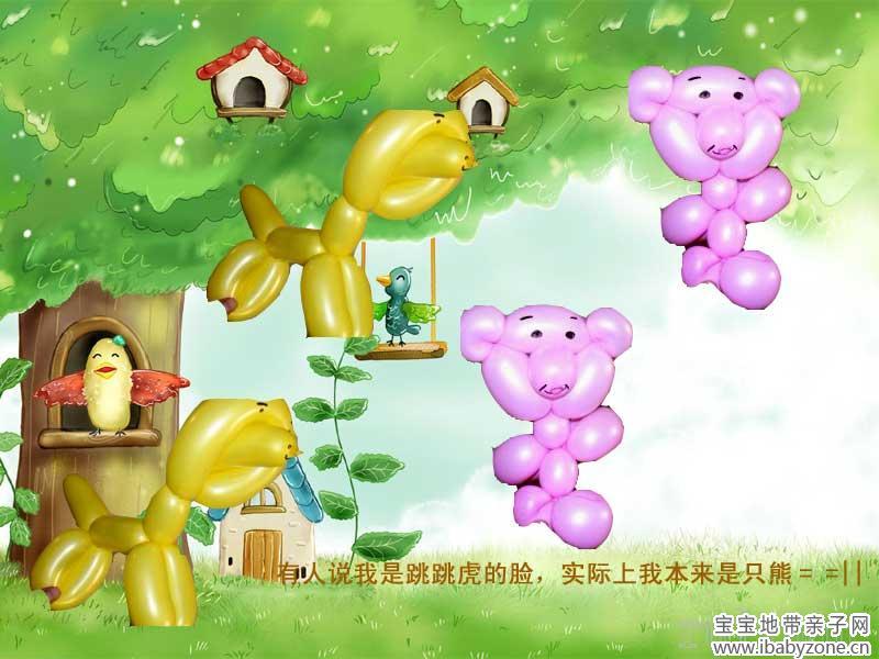 我用长气球折小狗和小猫