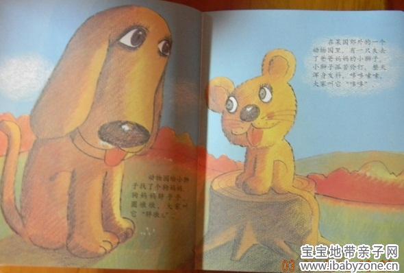 有一天,小狮子被送到了市里的动物园.