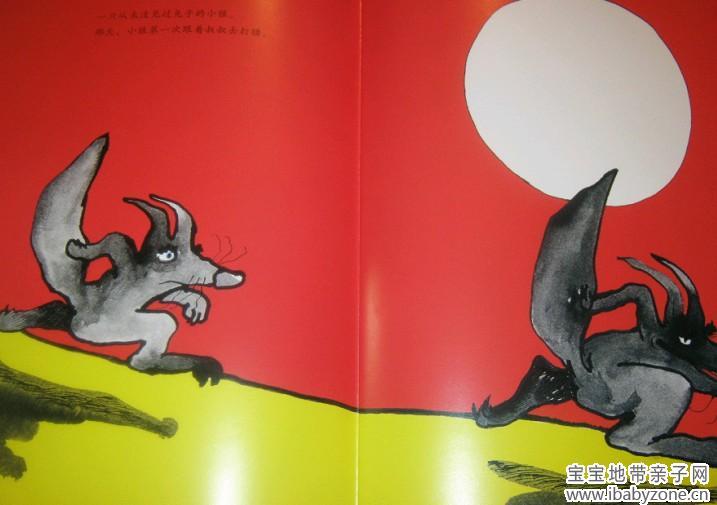 当大家看到这本绘本的名字《狼狼》肯定会想到是讲狼的故事的。的确没错,故事发生在一只兔子和一只小狼之间,这只兔子没有见过狼,而这只狼居然也从来没有讲过兔子,由此它们原本是不相干的两个动物之间却产生了我们没有想到的友谊。  看着封面里那只面部比较狰狞的狼,背景选择大红色,更加凸显出了狼可怕的一面。可当我读了故事后才明白外表不能代表内心,原本给人留下可怕印象的狼由于环境和人物的不同造就了不同于其他狼的个性,因为他有一个兔子朋友。   由此我想到了喜洋洋和灰太狼里面的小灰灰,天真可爱的样子,爸爸每天想着就