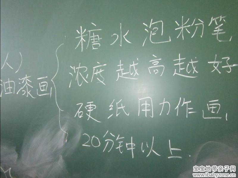 > 邯郸---植树节/不是油漆的油漆画.