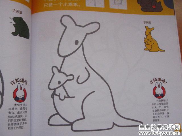 米菲简笔画很不错的一本书