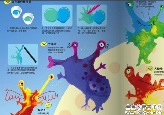 首页 育儿论坛 童真童趣 手工diy 365个艺术创意 宝贝的抽象画 纷风