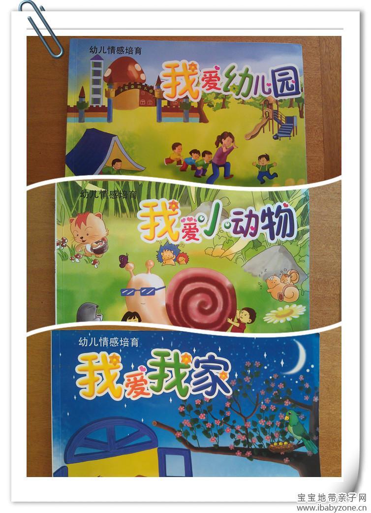幼儿园》《我爱小动物》《我爱我家》,我介绍的其中一本《我爱幼儿