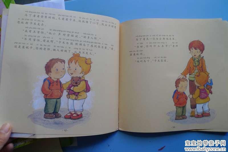 【我爱幼儿园】+卡米开学了