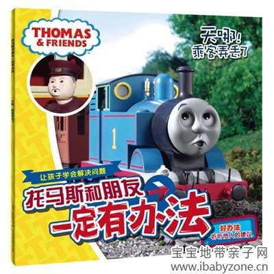 托马斯小火车主题曲谱子