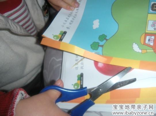 我陪他看游戏书时,小家伙翻到某一页上,说想拿剪子剪这个玩。我推脱,说不知道剪子在哪里,可儿子心里有数,指着微波炉后面告诉我,姥姥就把剪子放那儿了~~我又说书是不能剪的,可后来发现,那页的边缘其实可以剪。但又考虑到安全性,正在犹豫着要不要给他玩   这时候姥姥在外屋答茬儿了我们平时净拿小剪子玩了,在幼儿园,老师也让他们练着用剪子啊,看好了就行。听到姥姥这番话,我再也没有拒绝的理由,只好乖乖去给他找剪子了~~这种小剪刀其实还好,不是很容易剪到手的,而且他知道应该怎么用,又非常的爱惜惩自己,所以从来没