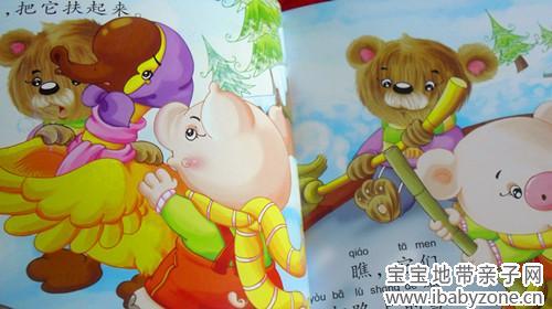 小熊着急的卡通图片