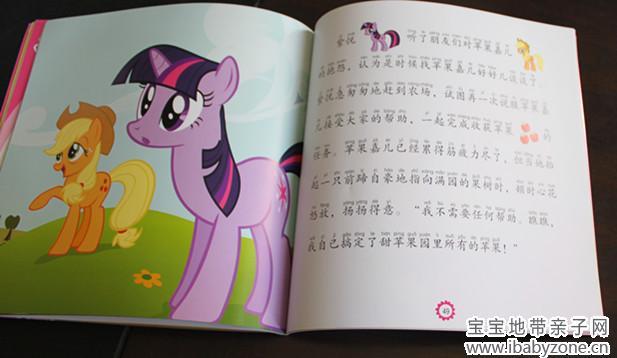 首页 育儿论坛 亲子阅读 阅读心得 可爱的小马宝莉故事之《做最好的
