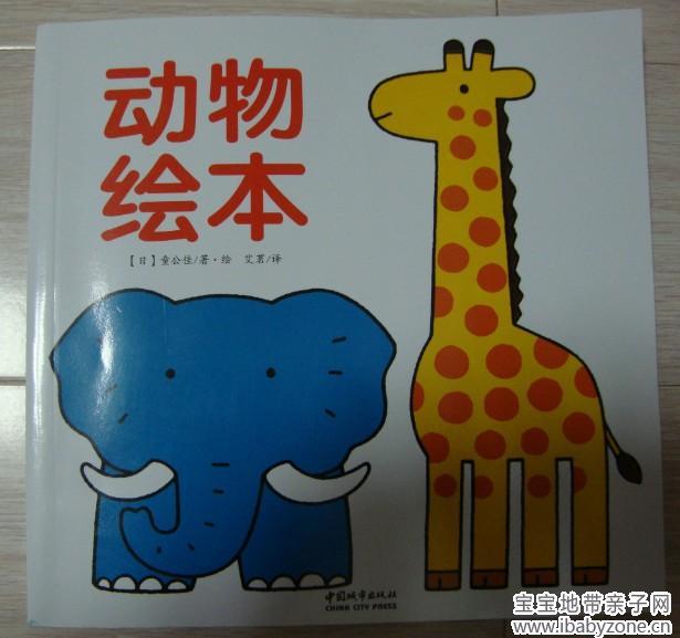 《动物绘本》
