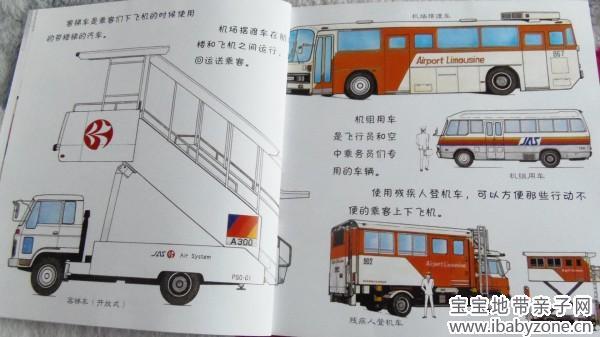 有趣的交通工具绘本——机场的汽车+小精豆002