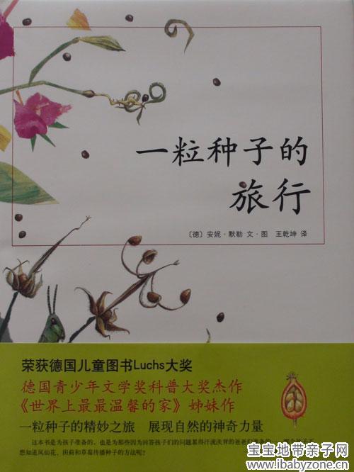 哪里有性爱种子_一粒种子的旅行 经典绘本下载