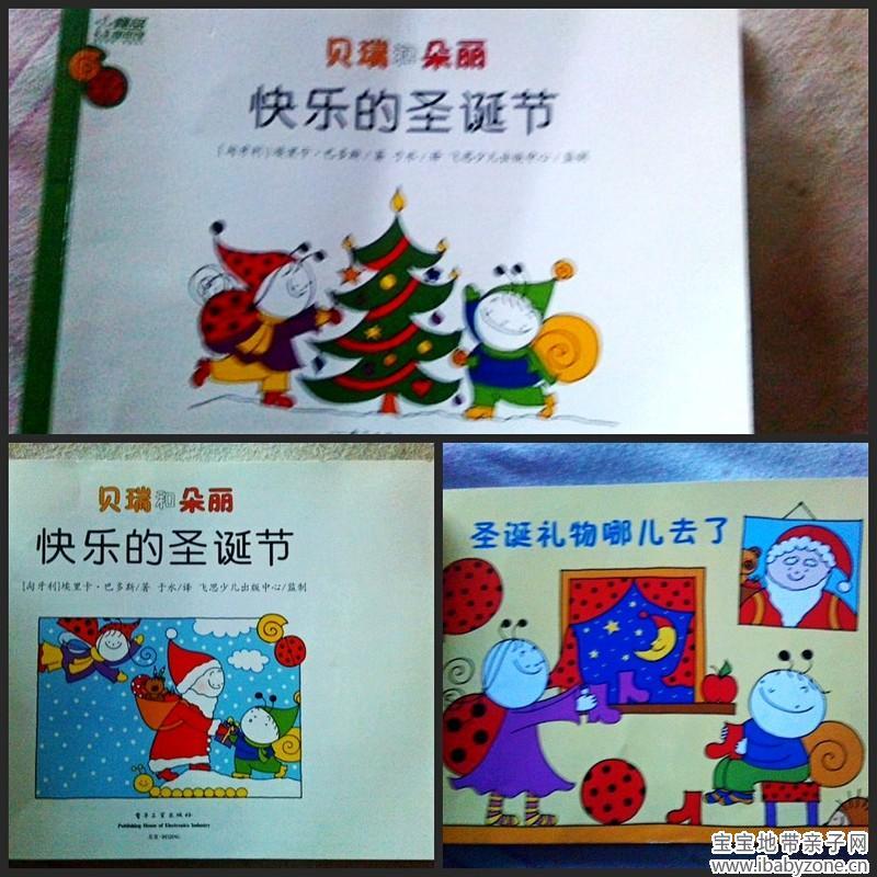 圣诞节手工风铃制作方法及图解