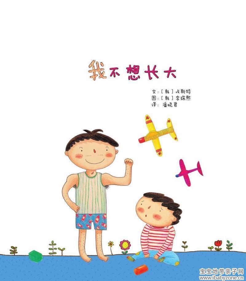 这是一本讲述知识的绘本,前几天带着我家孩子一起来看,会让孩子懂得许多知识。比如为什么会长大?长大之后身体会发生哪些变化?这些诸如此类的问题通过这种阅读的方式告诉给孩子,孩子比较容易接受。同时也省去了一些我们作家长的烦恼。我家孩子边看书也会看看我和宝爸的身形,然后再跟自己的做作对比,那个样子真是可爱极了。其实我们作家长的,不就是希望孩子可以快快长大,多多增长知识吗?家长们快给孩子看看吧! 内容简介: 《小牛顿科学绘本:我不想长大》内容简介:我们一天天长大,个子高了,体重长了,声音变了,就连想都成熟了,成长