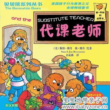 对错抵制诱惑 贝贝熊 代课老师图片